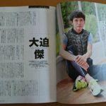 【掲載】ランニングマガジン・クリール 1月号  2016.11.22発売