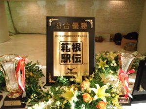 【ゲスト解説】第94回箱根駅伝往路 2018.1.2